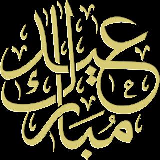 Kaligrafi Idul Fitri