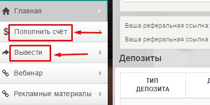 Регистрация в ForkWin 3