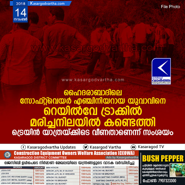 Kasaragod, Manjeshwaram, Train, Accident, Death, Obituary, Thiruvananthapuram, News, Sabith, Software engineer found dead in railway track