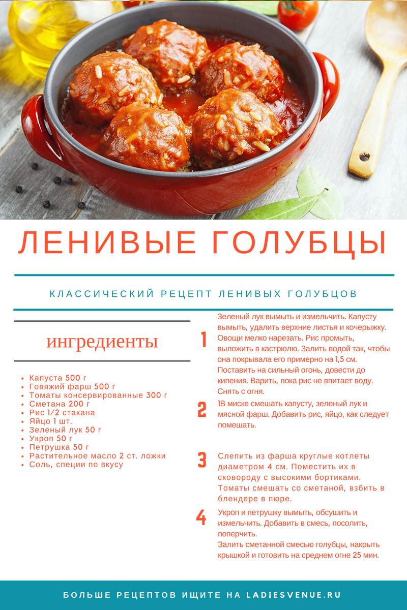 Ленивые голубцы рецепт с фото