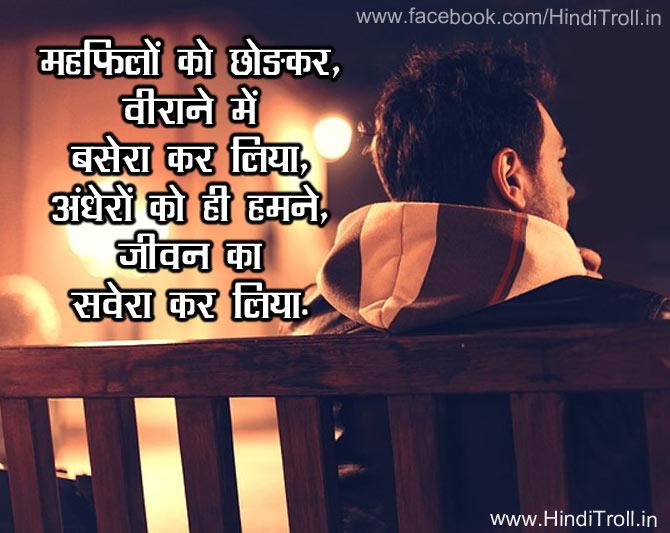 Mehfillon Ko Shodkar Love Hindi Sad Quotes Hd Wallpaper