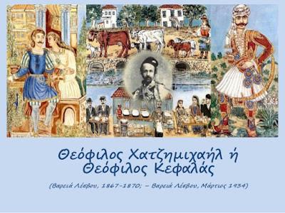 Θεόφιλος Χατζημιχαήλ. Αφιέρωμα στον Ρωμιό λαϊκό Ζωγράφο (Φώτο & Βίντεο)