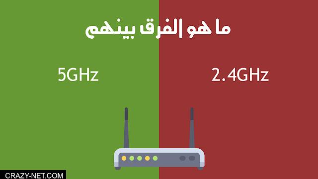 ما هو الفرق بين 2.4GHz و 5GHz للواى  فاى فى اجهزة الراوتر