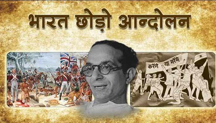 अंग्रेजों भारत छोड़ो नारा किसने दिया था ? Bharat Chhoto Andolan Ka Nara Kisne Diya