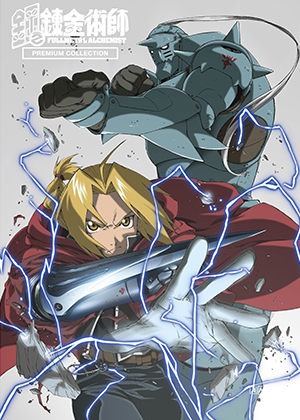 Fullmetal Alchemist: Premium Collection [05/05] [HD] [MEGA]