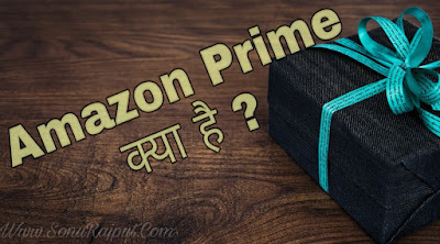 Amazon Prime me Account Kaise Banaye