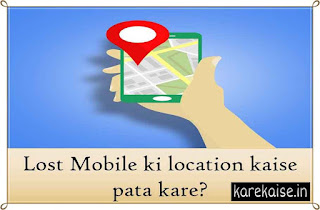 Gum-mobile-phone-location-kaise-pata-kare