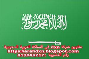 عناوين مكاتب ونقاط بيع شركة Dxn في المملكة العربية السعودية عرب د ان اكس Arabdxn