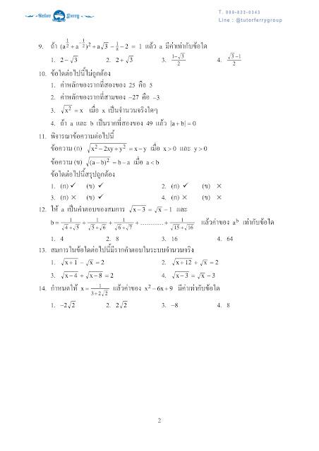 สอนคณิตศาสตร์ที่บ้าน