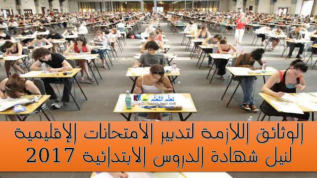 تحميل, عدة, تدبير, الامتحانات, الإقليمية, لنيل, شهادة, الدروس, الابتدائية, 2017