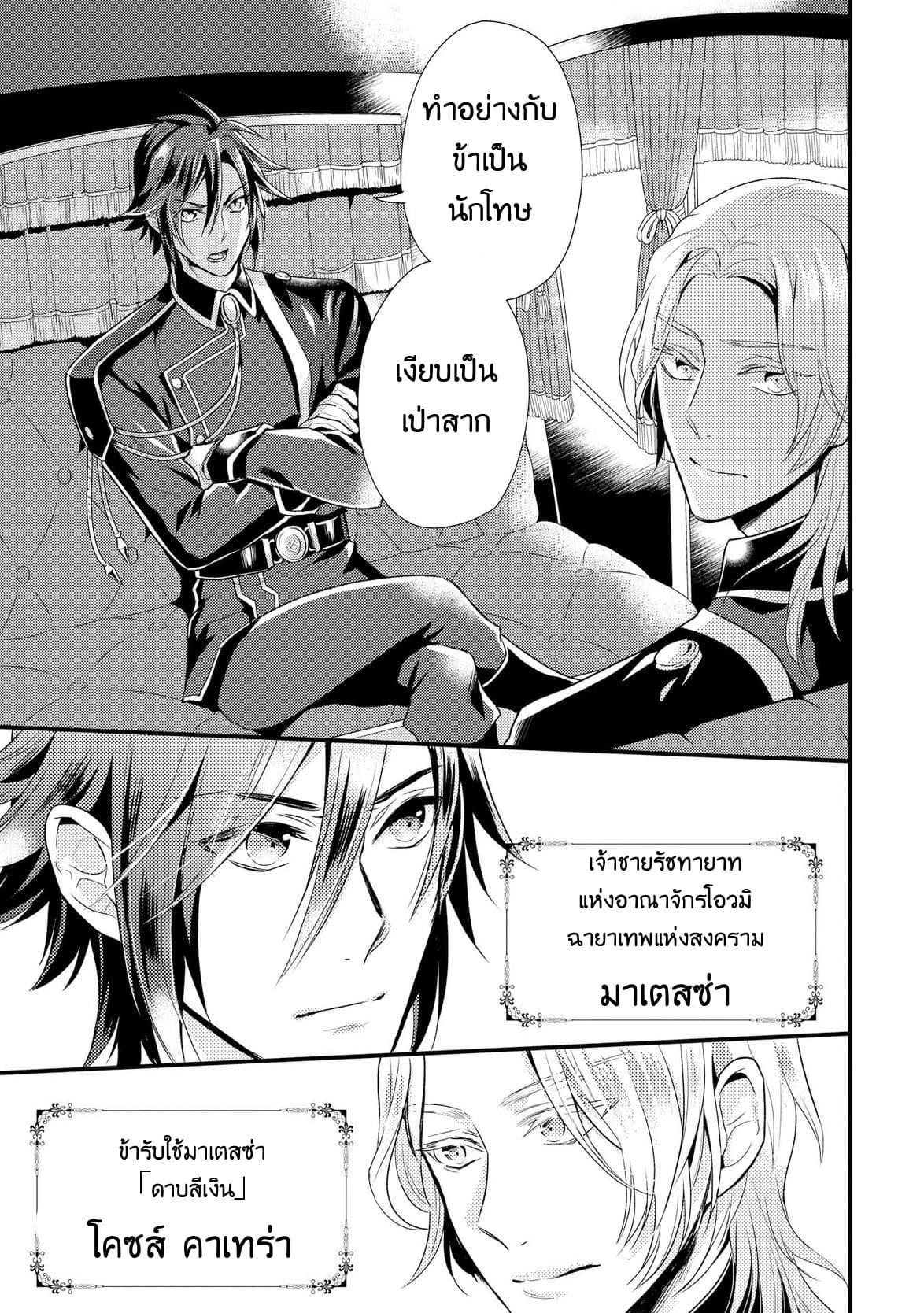 อ่านการ์ตูน Daites Ryou Koubouki ตอนที่ 1 หน้าที่ 7