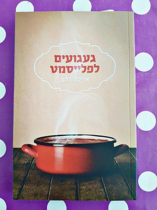 געגועים לפלייסמט - ספר מאת איילה רהב