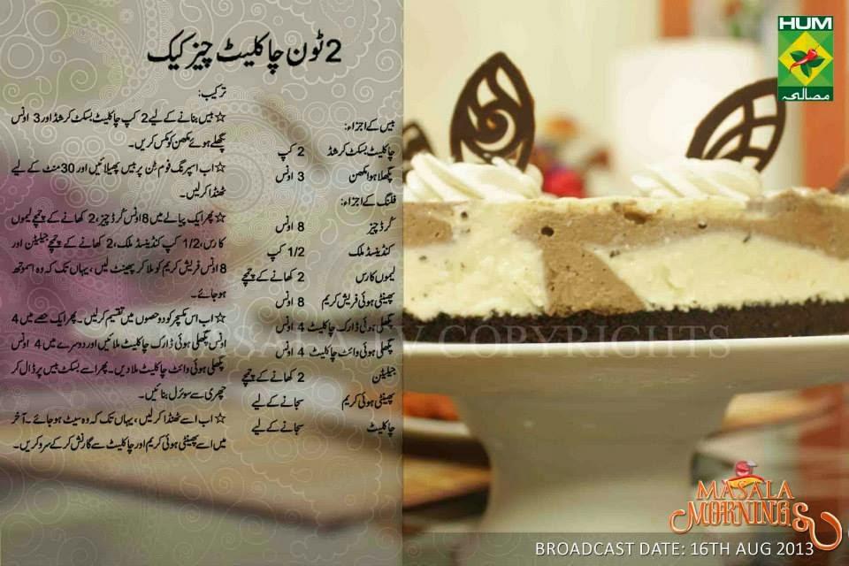 Cream Cheese Cake Recipe By Shireen Anwar