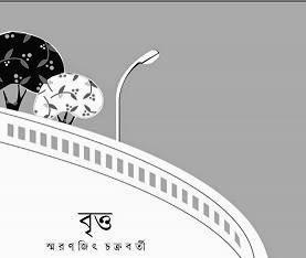 Britto By Smaranjit Chakraborty - Bangla Book Pdf