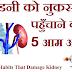किडनी को नुकसान पहुँचाने वाली 5 आम आदतें | 5 Common Habits That Damage Kidney
