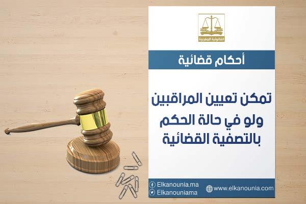 تمكن تعيين المراقبين ولو في حالة الحكم بالتصفية القضائية PDF