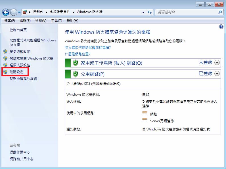熱情輕鬆地過生活: 在 Windows 7 開啟 / 關閉 Ping 的功能