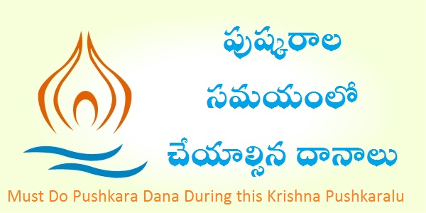 Pushkara Dana During this Krishna Pushkaralu