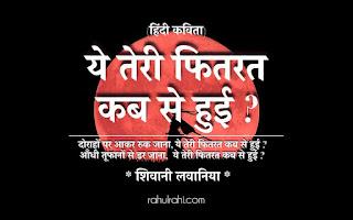 ye-teri-fitrat-hindipoem-rahulrahi.com