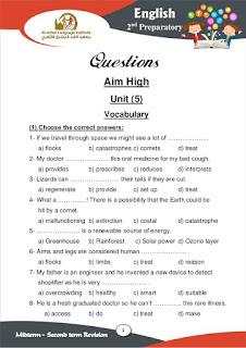 مراجعة انجليزي للصف الثاني الاعدادي الترم الثاني