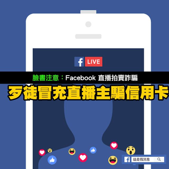 臉書 直播 詐騙 facebook 拍賣
