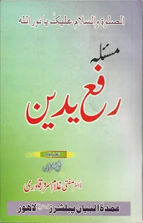 Masla Rafa Yadain Urdu Book by Dr Mufti Ghulam Sarwar Qadri.pdf