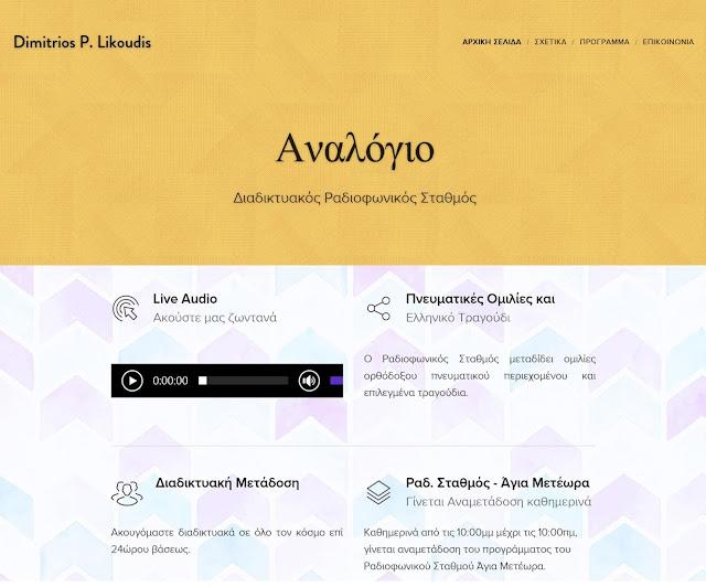 http://analogio.webnode.com/