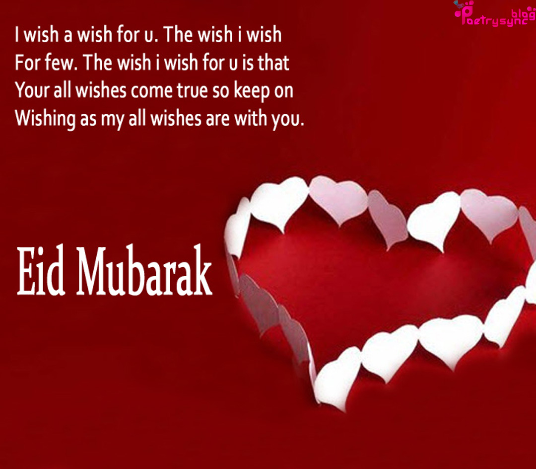 Eid ul fitar greetings cards with eid mubarak text messages for eid ul fitar greetings cards with eid mubarak text messages for family m4hsunfo