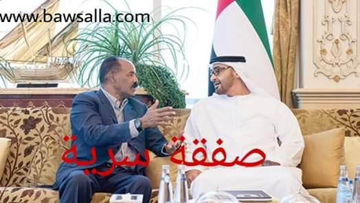 سجون الإمارات السرية بدولة إريتريا  تثير الشكوك و الريبة