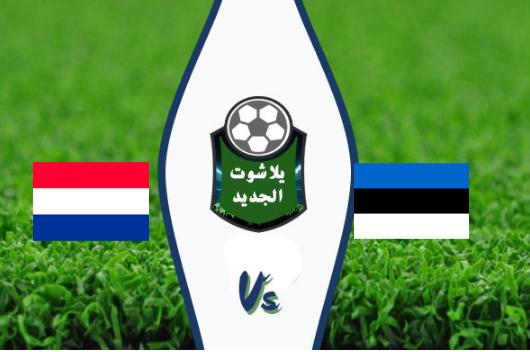 نتيجة مباراة هولندا واستونيا بتاريخ 09-09-2019 التصفيات المؤهلة ليورو 2020