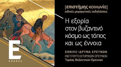 """""""Η εξορία στον βυζαντινό κόσμο ως τόπος και ως έννοια"""" στον νέο κύκλο ομιλιών του ΕΙΕ"""