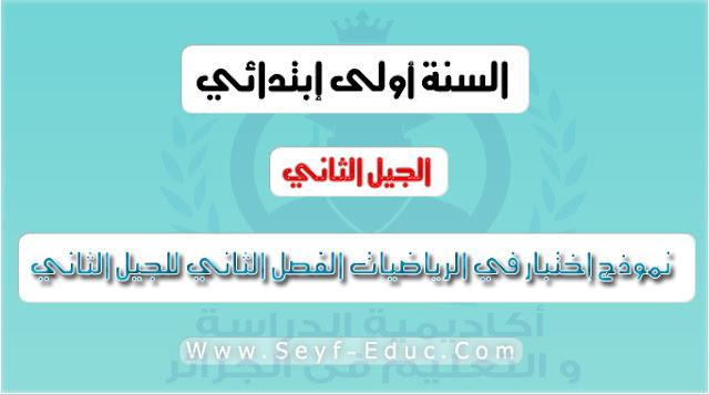 نموذج اختبار في الرياضيات السنة الاولى ابتدائي الجيل الثاني - الفصل الثاني
