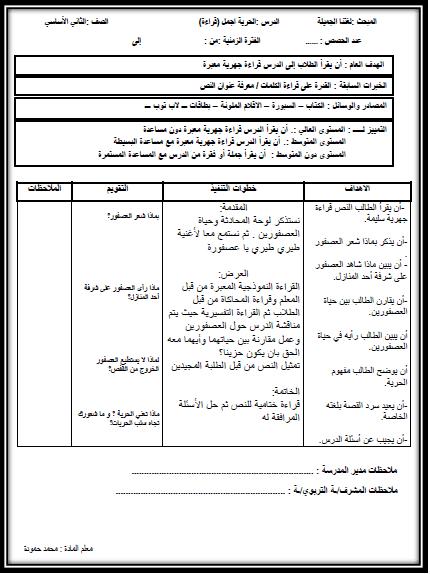 تحضير لغة عربية للصف الثاني الفصل الأول المكتبة الفلسطينية الشاملة