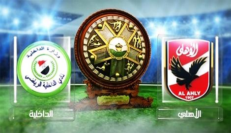 نتيجة مباراة الاهلي والداخلية 2-1 اليوم 1-3-2017 في كأس مصر
