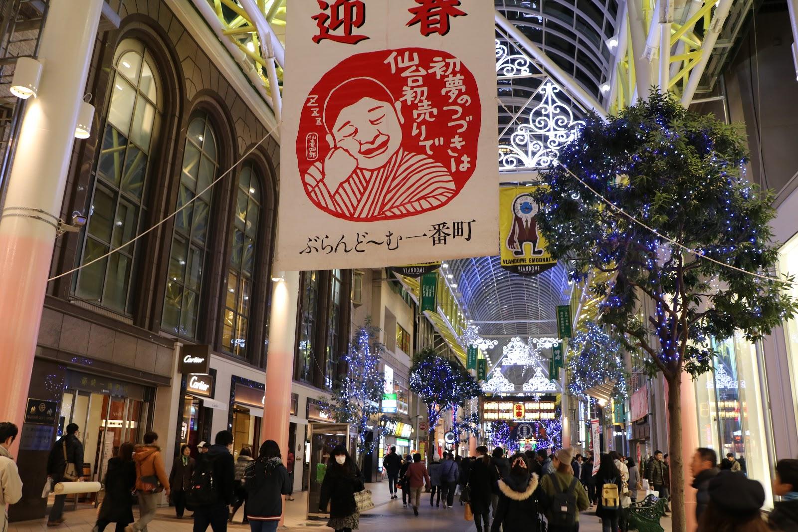 「仙台一番街 5月」的圖片搜尋結果