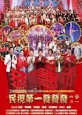 民視第一發發發 - FTV The first hair hair hair (2020)