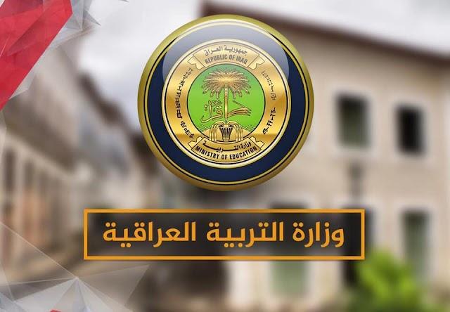 التربية ترحب بقرار مجلس محافظة بغداد الرامي بناء وتأهيل أكثر من 700 مدرسة.