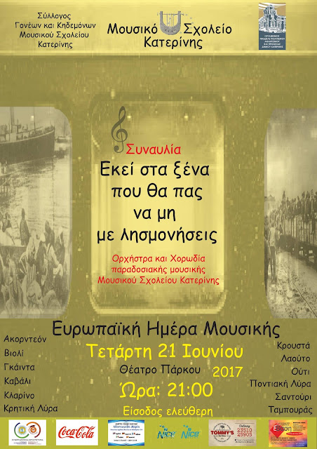 Συναυλία του Μουσικού Σχολείου Κατερίνης