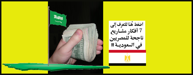 مشاريع ناجحة للمصريين فى السعودية