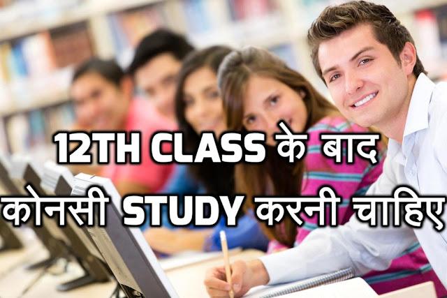12Th Class ke Baad Konsi Study Kare