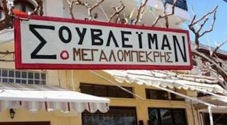 Ξεκαρδιστικές Ελληνικές πινακίδες που θα σας κάνουν να κλάψετε στα γέλια - Εικόνες