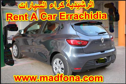 الرشيدية كراء السيارات Rent A Car Errachidia