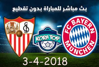 مشاهدة مباراة بايرن ميونخ واشبيلية بث مباشر بتاريخ 03-04-2018 دوري أبطال أوروبا
