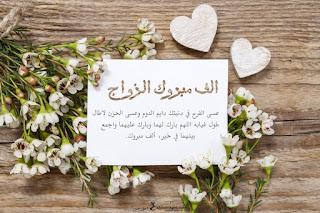 بطاقات تهنئة الف مبروك الزواج 2019 جديدة
