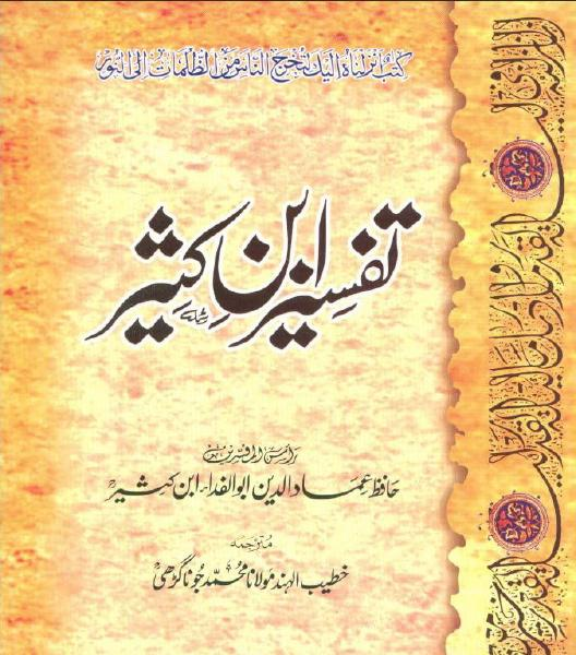 islamic books in urdu free  pdf deoband movement