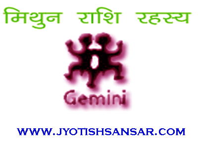 mithun rashi aur hindi jyotish