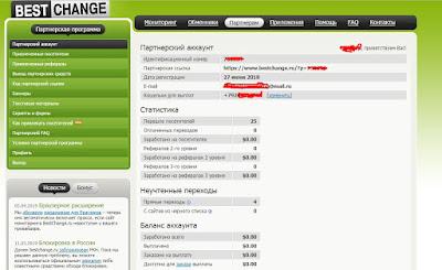 Заработок на онлайн обмене валют