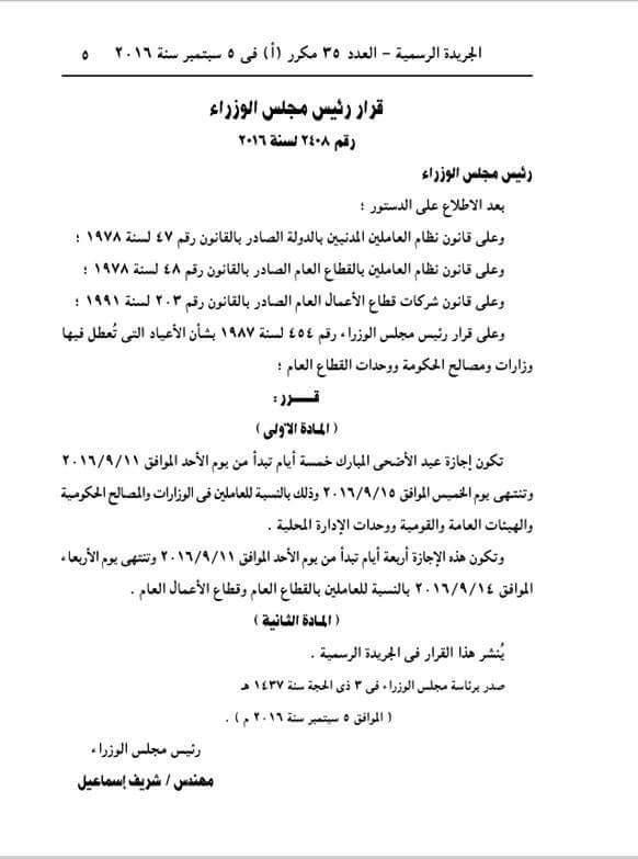 قرار رئيس مجلس الوزراء بأجازة عيد الاضحى المبارك تبدأ يوم الاحد وتنتهى الخميس للعاملين بالدولة