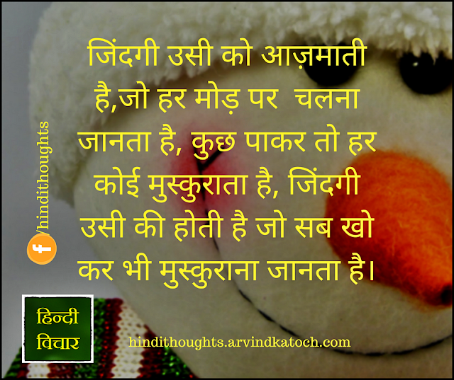 life, test, move, smiles, Hindi thought, Quote,