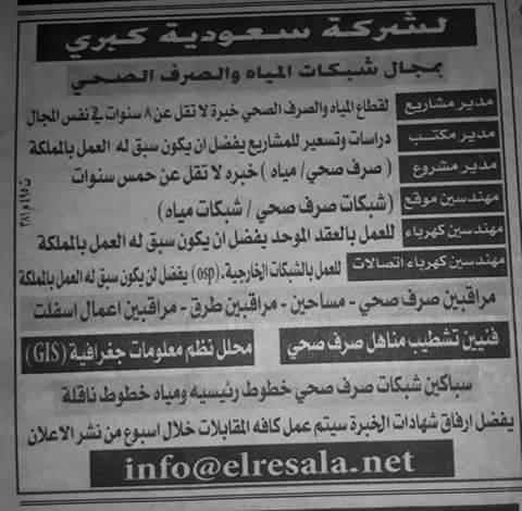 وظائف شركة شبكات المياه و الصرف فى السعودية 2020